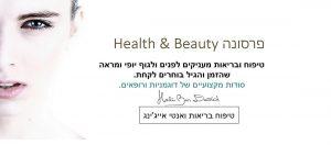אתר הטיפוח והבריאות של חלי בן דויד פרסונה Health & Beauty