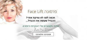 אתר האסתטיקה והפלסטיקה של חלי בן דויד פרסונה Face Lift הזרקות וניתוחים.