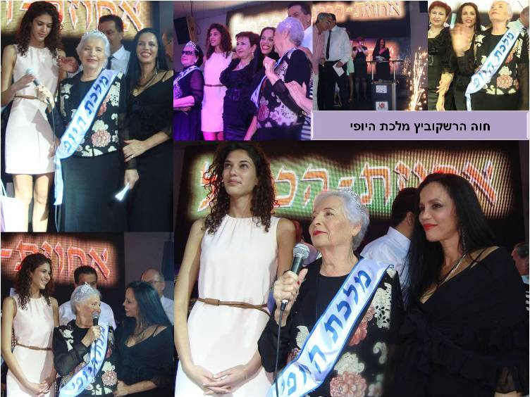 תחרות מלכת היופי לניצולות שואה 2012 חוה הרשקוביץ 79 מחיפה מועמדת מספר 10 היא מלכת היופי של ישראל לניצולות השואה