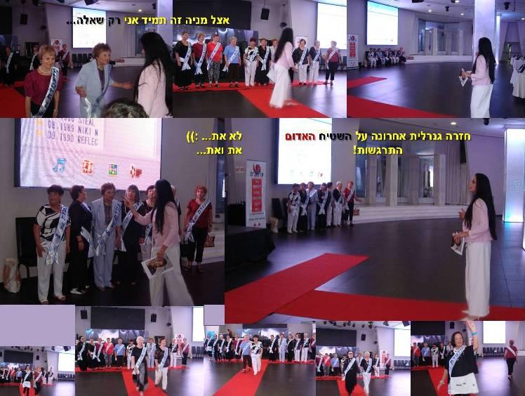 תחרות מלכת היופי ניצולות השואה 2012 חזרה גנרלית אחרונה ביום האירוע.