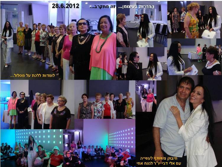 תחרות מלכת היופי ניצולות השואה 2012 יום החזורת השני המועמדות עדיין ממושמעות. תמונת קולאז' של אירועים מהיום.