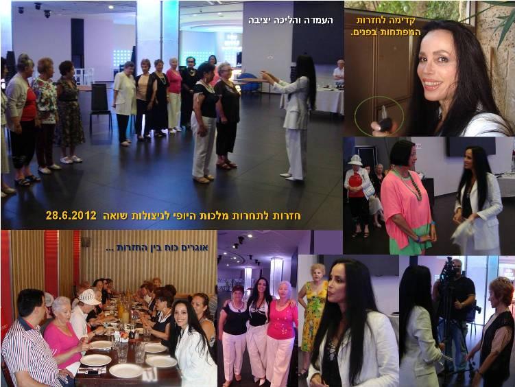 תחרות מלכת היופי ניצולות השואה 2012 חזרות ראשונות העמדה ויציבה נכונה. תמונת קולאז' מהחזרות.