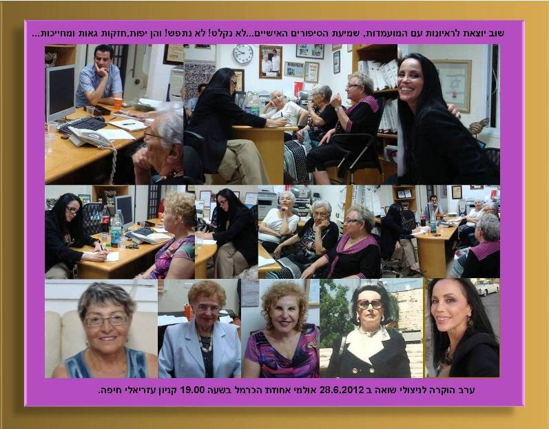תחרות מלכת היופי ניצולות השואה 2012 ראיונות אישיים ושמיעת סיפורי הזוועה עם המועמדות הסופיות.