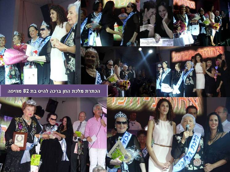 תחרות מלכת היופי לניצולות שואה 2012 בתואר מלכת החן לניצולות השואה זכתה מועמדת מספר 12 ברכה להיס מחיפה.תמונת קולאז'.