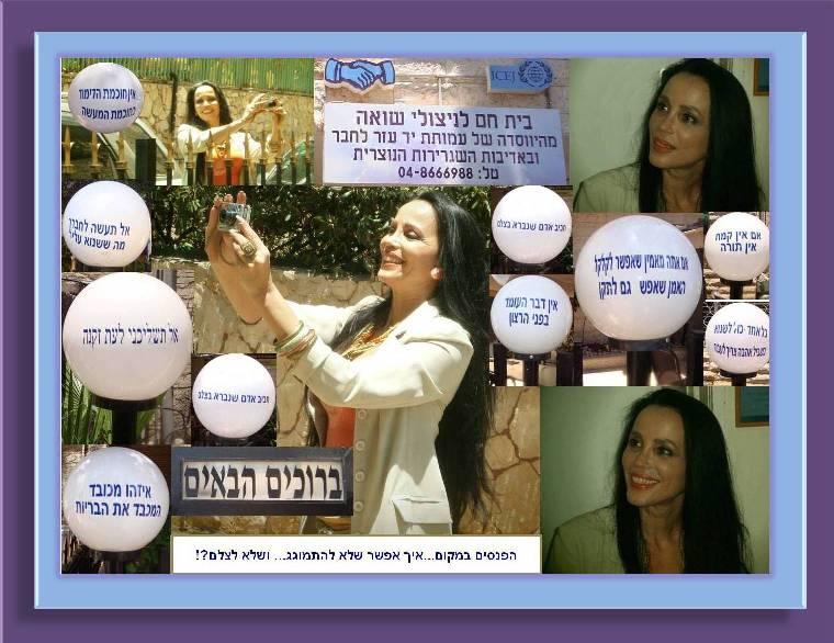 תחרות מלכת היופי לניצולות שואה 2012. פנסים מסבירי פנים בבית החם לניצולי שואה בחיפה.
