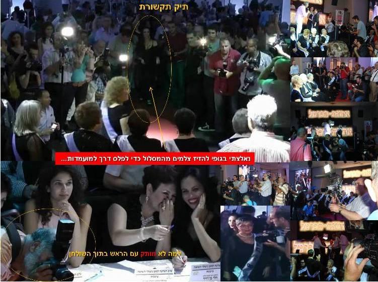 תחרות מלכת היופי ניצולות השואה 2012 תיק תקשורת בתחרות מלכות היופי של ניצולות השואה. מתחילים התקשורת מתנפלת.