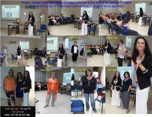 הרצאה בסמינר גורדון בחיפה על תדמית אישית וסטיילינג.איך בונים תדמית אישית מנצחת. תמונת קולאז' מההרצאה.