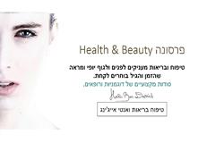 אתר טיפוח בריאות ואנטי אייג'ינג של חלי בן דויד פרסונה Health & Beauty