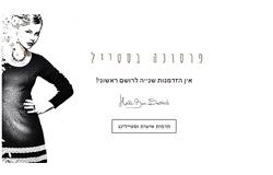 אתר תדמית אישית וסטיילינג של חלי בן דויד פרסונה בסטייל.