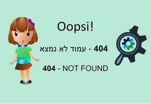 תמונה מעוצבת לעמוד שגיאה 404