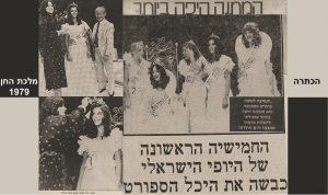 Hachtara_Malkat_Hachen_1979