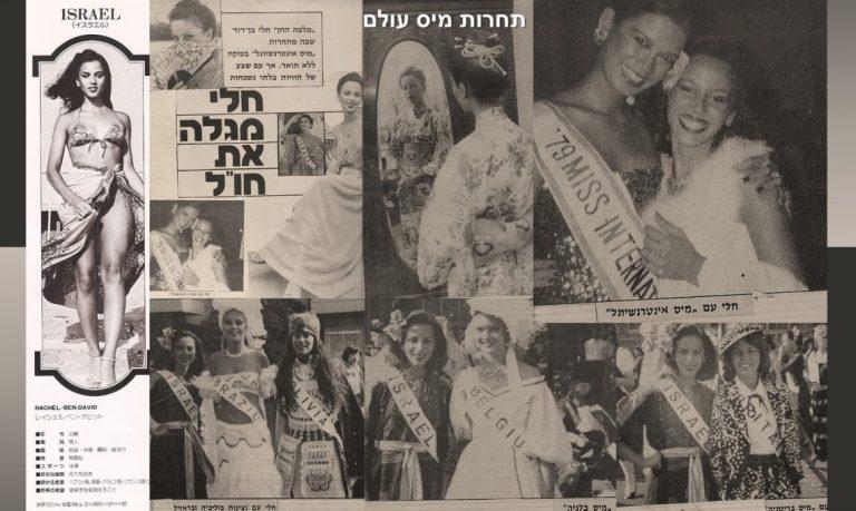 בתחרות מיס אינטרנשיונל העולמית 1979