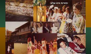 תחרות מיס אינטרנשיונל העולמית 1979