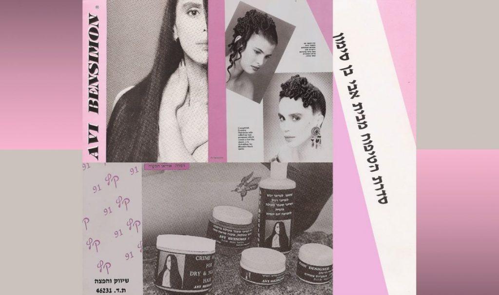 בקמפיין למספרה ולסדרת מוצרי שיער