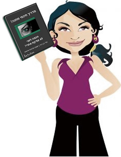 מדריך בתחום האסתטיקה והפלסטיקה מתנה. תמונה של נערה אוחזת ספר.