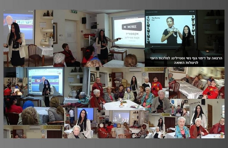 הרצאה על סטיילינג ואקססורז לניצולות שואה.תמונה ממהרצאה בבית החם לניצולי שואה בחיפה.