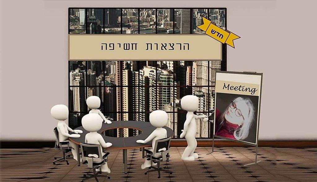 הרצאת חשיפה לחברות גדולות איור של צוות במשרד מול לוח עם תמונה שלי במפגש.