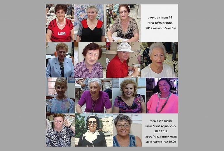 תחרות מלכת היופי ניצולות השואה 2012. 14 מועמדות סופיות. תמונת המועמדות.