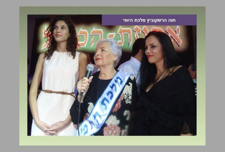 תחרות מלכת היופי לניצולות שואה 2012 חווה הרשקוביץ מלכת היופי של ניצולות השואה. תמונה של חווה עם הכתר.