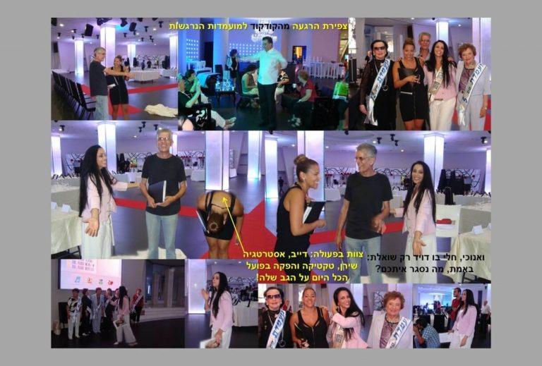 תחרות מלכת היופי לניצולות שואה 2012 רגע לפני התחלת תחרות מלכת היופי של ניצולות השואה.