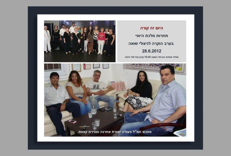 """תחרות מלכת היופי ניצולות השואה 2012 מפגש חמ""""ל ישורת אחרונה ביום האירוע לסגירת כל הקצוות. תמונה של כל הצוות"""