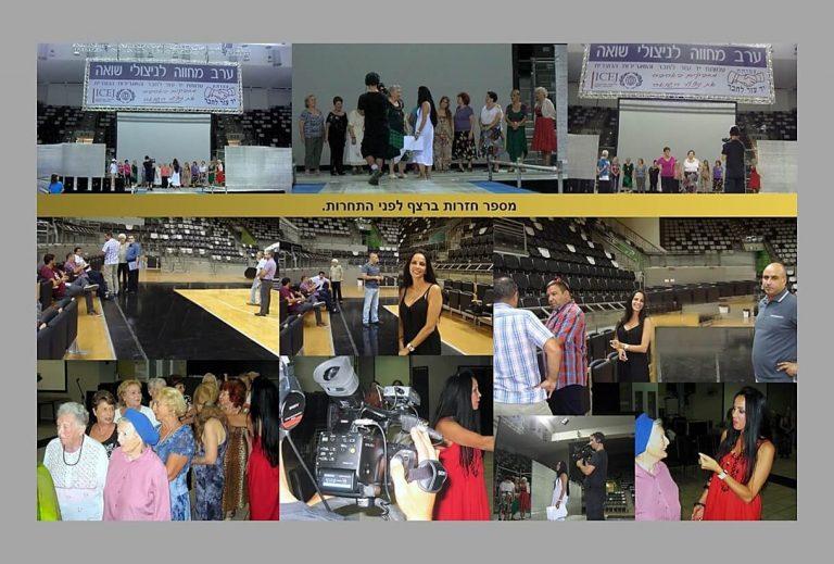 תחרות מלכת היופי לניצולות שואה 2013 חזרות אחרונות באולם.
