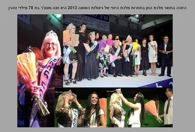 תחרות מלכת היופי ניצולות השואה 2013 חנה מונצ'ר היא מלכת החן לניצולות השואה 2013. תמונת קולאז' מההכתרה