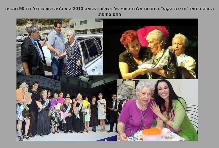 תחרות מלכת היופי לניצולות שואה 2013 ג'ניה שוורצברט בת 90 היא הזוכה בתואר חביבת הקהל לשנת 2013