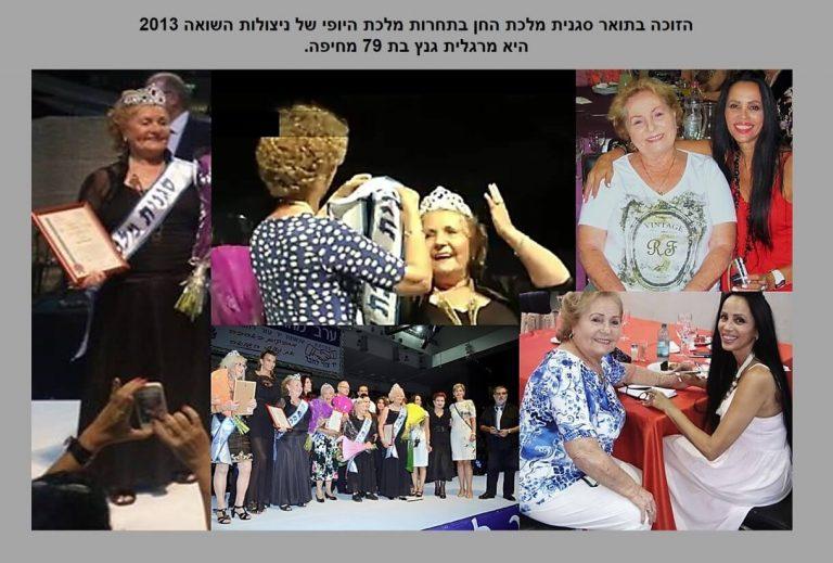 תחרות מלכת היופי לניצולות שואה 2013 מרגלית גנץ סגנית מלכת החן של ניצולות השואה 2013
