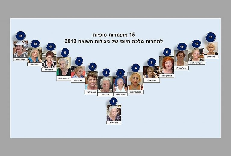 תחרות מלכת היופי לניצולות שואה 2013 תמונת 15 המועמדות הסופיות.
