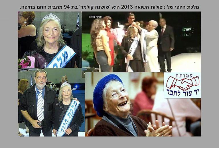 תחרות מלכת היופי ניצולות השואה 2013 שושנה קולמר בת 93 היא מלכת היופי לשנת 2013. תמונה מההכתרה