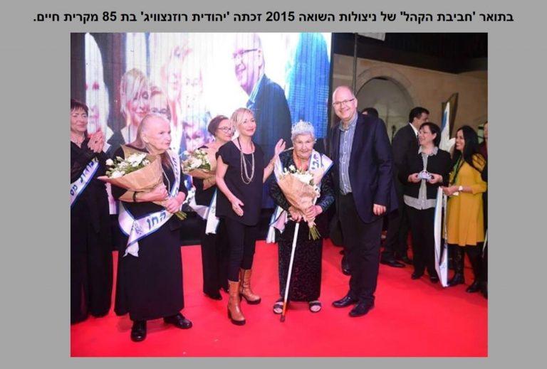 תחרות מלכת היופי ניצולות השואה 2015 הכתרת חביבת הקהל בתחרות מלכת היופי של ניצולות שואה 2015