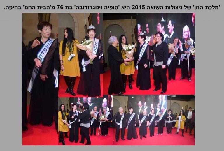 תחרות מלכת היופי ניצולות השואה 2015 הכתרת מלכת החן של ניצולות השואה לשנת 2015 תמונת הכתרה