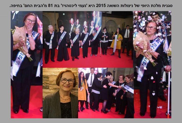 תחרות מלכת היופי ניצולות השואה 2015 הכתרת סגנית למלכת היופי של ניצולות השואה 2015. תמונת קולאז' מההכתרה