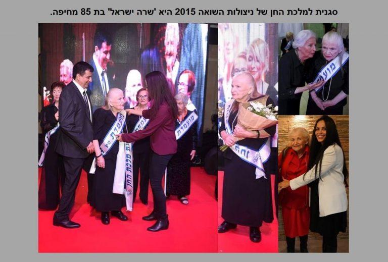 תחרות מלכת היופי לניצולות שואה 2015 הכתרת הגב' שרה ישראל סגנית למלכת החן של ניצולות השואה 2015.