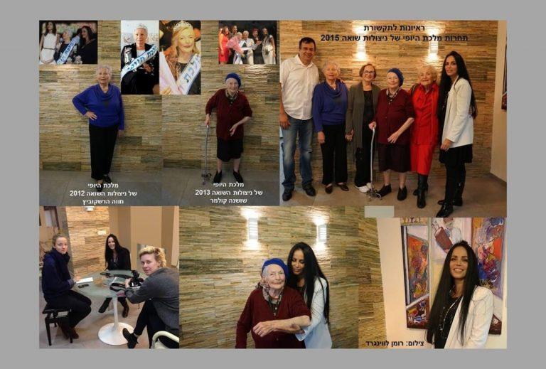 תחרות מלכת היופי ניצולות השואה 2015 ראיונות לתקשורת ומיונים לקראת תחרות מלכת היופי 2015 של ניצולות השואה