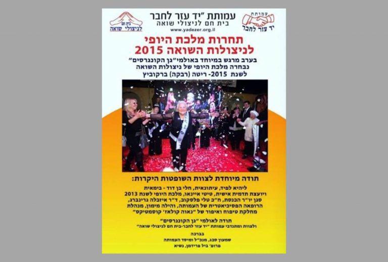 תחרות מלכת היופי ניצולות השואה 2015 מודעה בעיתון מכתב תודה לשופטות בתחרות מלכת היופי לניצולות שואה