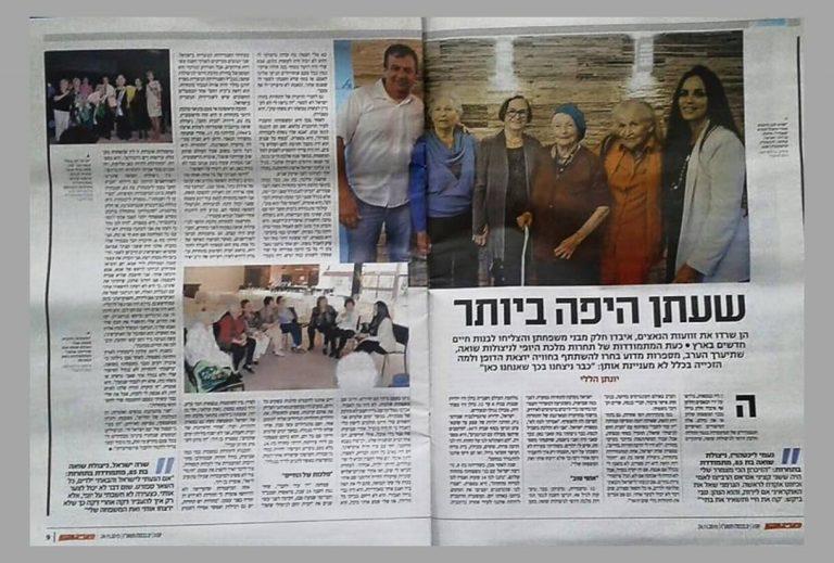 תחרות מלכת היופי ניצולות השואה 2015 כתבה בעיתון על תחרות מלכת היופי של ניצולות השואה 2015