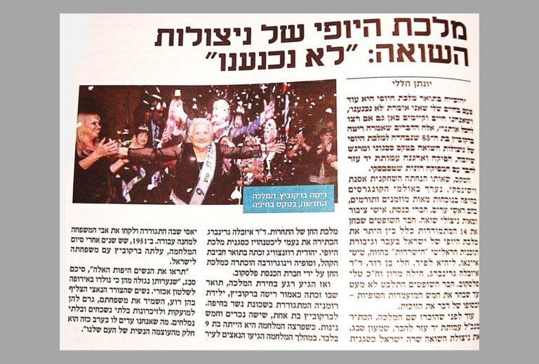 תחרות מלכת היופי ניצולות השואה 2015 כתבה בעיתון על הכתרת ריטה ברקוביץ למלכת היופי של ניצולות השואה 2015. צילום הכתבה