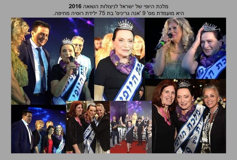 תחרות מלכת היופי ניצולות השואה 2016 כתר מלכת היופי הונח על ראשה של אנה גריניס מחיפה. תמונת קולאז מההכתרה