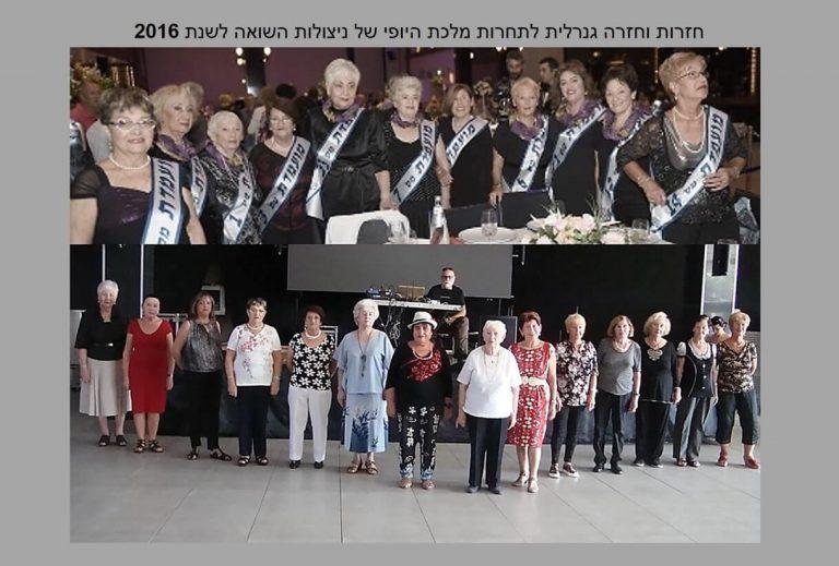 תחרות מלכת היופי ניצולות השואה 2016 חזרה גנרלית אחרונה באולם. תמונת המועמדות באולם מהחזרה