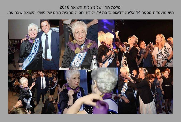 תחרות מלכת היופי ניצולות השואה 2016 מלכת החן של ניצולות השואה היא גלינה דז'יגופוב. תמונת קולאז' מההכתרה