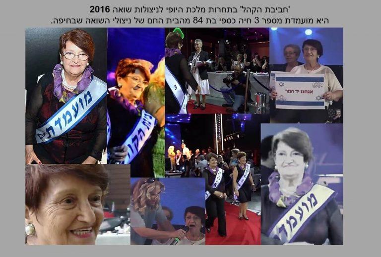 תחרות מלכת היופי ניצולות השואה 2016 בתואר חביבת הקהל זכתה חיה כספי מהבית החם. תמונת קולאז' מההכתרה