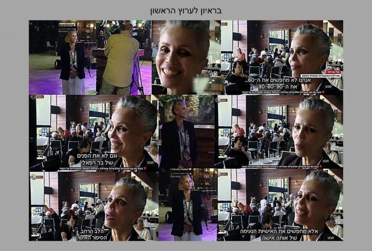 תחרות מלכת היופי ניצולות השואה 2016 חלי בן דויד בראיון לערוץ כאן תאגיד השידור. תמונת קולאז' של חלי מהראיון