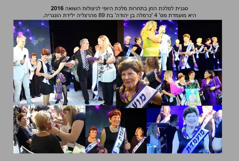 תחרות מלכת היופי ניצולות השואה 2016 בתואר סגנית למלכת החן זכתה כרמלה בן יהודה מהרצליה. תמונת קולאז' מההכתרה